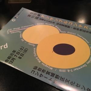12月7日(土)その2:アンコン打ち上げ〜ご来店♪