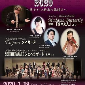【宣伝】宮前ニューイヤーコンサート2020のお知らせ