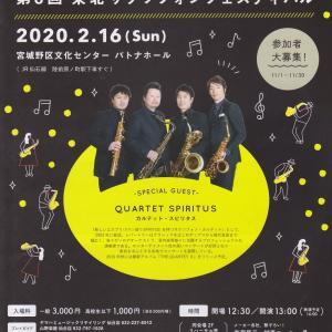 【宣伝】第8回東北サクソフォンフェスティバル
