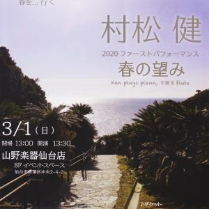 【宣伝】村松健2020ファーストパフォーマンス~春の望み~のお知らせ
