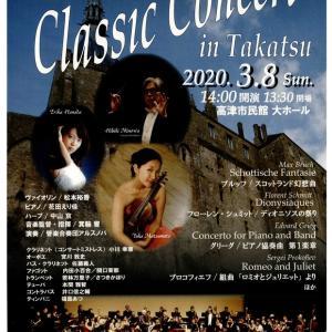 【宣伝】高津クラシックコンサートのお知らせ