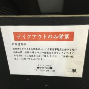 5月9日(土)時間短縮営業〜月暈