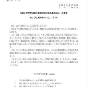 5月16日(土)吹奏楽コンクール県大会も中止