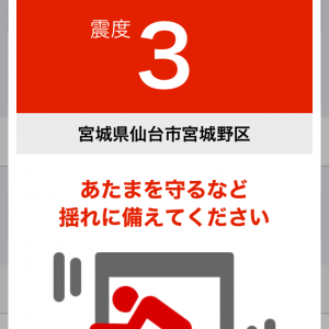 5月18日(月)19日(火)地震