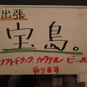9月19日(土)【平賀マリカ JAZZ Concert】出張「宝島。」