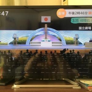 3月11日(木)東日本大震災から10年〜音楽の日