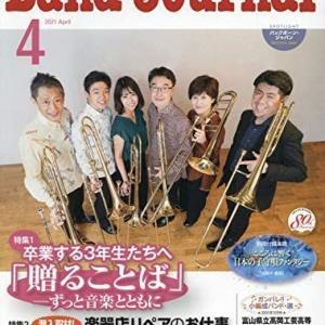 3月10日(水)Band Journal 2021年4月号