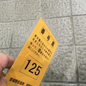 4月5日(月)区役所〜はま寿司〜時短営業