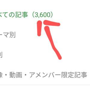 ★アメブロ投稿3600回祝10周年★