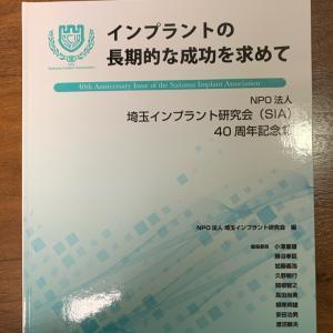 埼玉インプラント研究会40周年記念誌