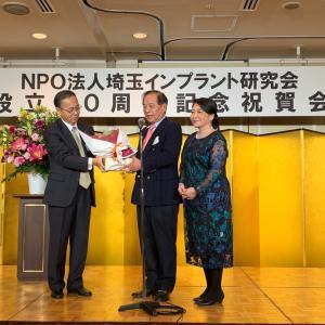 NPO埼玉インプラント研究会40周年記念祝賀会