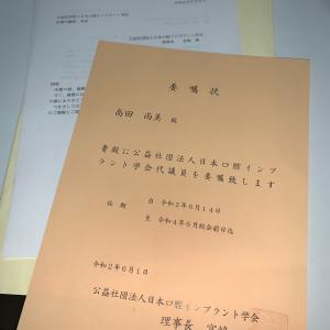 公社)日本口腔インプラント学会の代議員