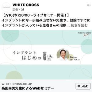 7/16「インプラントーはじめの1本ー」