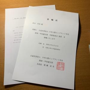 日本口腔インプラント学会 学術委員を委嘱されました