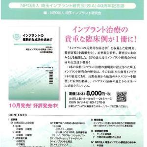 昨年11月刊行 NPO埼玉インプラント研究会40周年記念誌