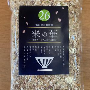 定期便はコレ 美味しい雑穀米