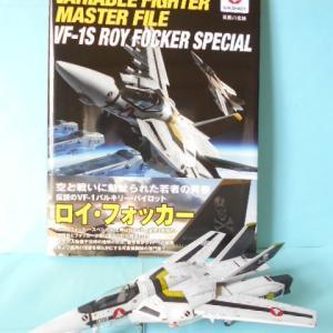 マスターファイル「VF-1S」