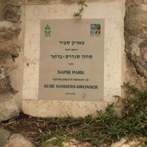 サピール・パーク  Sapir Park