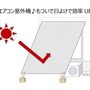 猛暑対策にエアコン室外機もついで日よけで効率アップ❗️