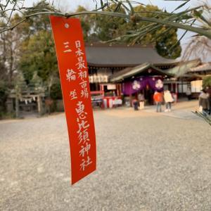 笹に願いを…✨ 2月なのにえべっさん♪ 奈良県三輪恵比寿神社⛩
