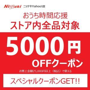 ニッテキYahoo!店で4月から期間限定で5000円クーポン配布❗️クールブラインドに使える❗️