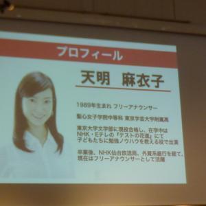 KUMONママサポーター座談会「天明麻衣子さんトークショー」