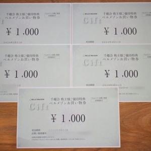 株主優待(令和元年6月取得分)4銘柄