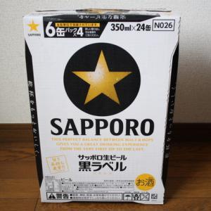 ふるさと納税のサッポロ黒ラベル1ケース(大阪府泉佐野市)