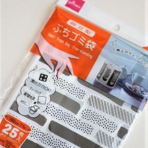 ダイソーの自立型ぷちゴミ袋がとっても便利