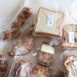 パンのお取り寄せと、お買い物マラソン6店舗
