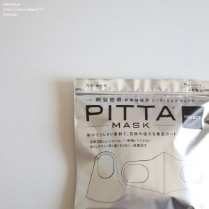 ピッタマスクが、自由に選べる!