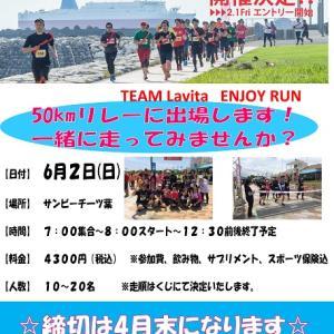 リレーマラソン参加者募集!!