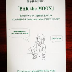 You own space!  プライベートBAR