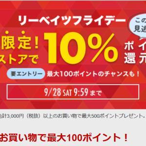【リーベイツフライデー】ユニクロもiherbも1日限りの10%還元開催中!
