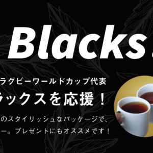 オールブラックスをイメージしたTeatotal(ティートータル)のお茶が特別セールに♪