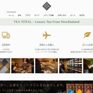ティートータルのお茶は日本からも購入できますよ♪私の購入品