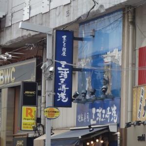 廻転寿司 まぐろ問屋 三浦三崎港 上野店