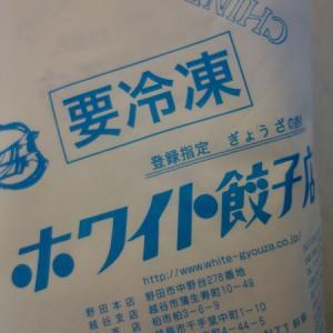 ホワイト餃子(冷凍)