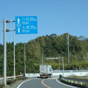 旧国道221号 加久藤峠の白看板