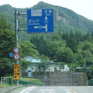 旧古足尾橋
