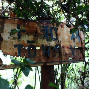 旧国道381号 十和村白看板