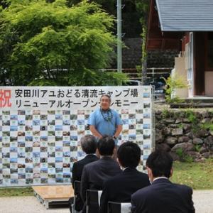「安田川アユ踊る清流キャンプ場」リニューアルオープン(後編)