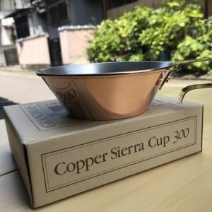 FIRESIDE「Copper Sierracup 300」