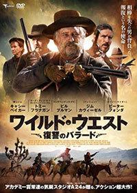 「ワイルド・ウエスト 復讐のバラード」(17年・アメリカ) ヘタレな初老親父が、殺された相棒の復讐を果たそうと頑張っちゃう西部劇でおます!