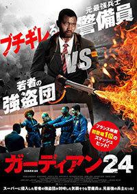 「ガーディアン24」(19年・フランス/ベルギー) スーパーの凄腕警備員VSヘナチョコ&チャラい強盗団!ちょっぴりハラハラちょっぴりゲラゲラやん!