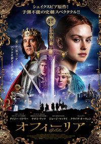 「オフィーリア 奪われた王国」(18年・イギリス/アメリカ) 「ハムレット」のオフィーリアがタフなヒロインになった異色シェークスピア史劇やん!