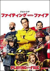 「ファイティング・with・ファイア」(19年・アメリカ) 森林消防隊員たちが生意気チルドレンにワヤクチャされまくるライト・コメディやんかいさぁ!
