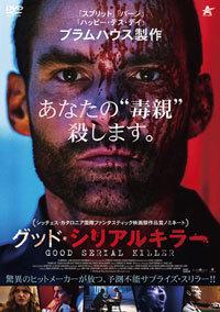 「グッド・シリアルキラー」(18年・アメリカ) 悪い親たちを処刑しまくる善良(?)なシリアルキラーってか!