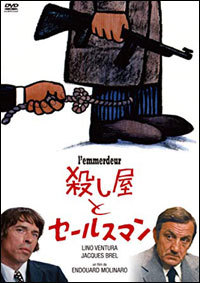「殺し屋とセールスマン」(73年・フランス) 凄腕殺し屋がセールスマンにワヤクチャにされまくるフレンチ・コメディやん!