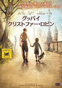 「グッバイ・クリストファー・ロビン」(17年・イギリス) 「くまのプーさん」のせいで人生が明るくなったり暗くなったりするクリストファーってか?